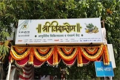 Best  Ayurvedic  Clinic in Baner