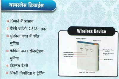 Wireless GPS Tracking