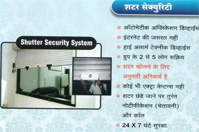 Shutter Security System