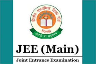JEE-MAINS ENTRANCE TEST